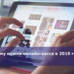 Кому нужна онлайн-касса в 2019 году?
