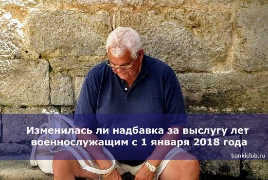 Кому повысят пенсии с 1 мая 2019 года и насколько