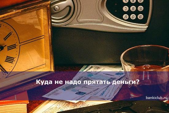 Куда не надо прятать деньги?