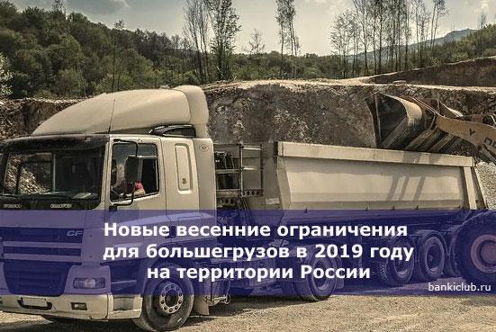 Новые весенние ограничения для большегрузов в 2019 году на территории России