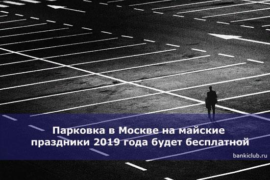 Парковка в Москве на майские праздники 2019 года будет бесплатной