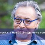 Пенсии с 1 мая 2019 года кому повысят