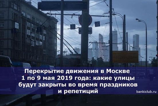 Перекрытие движения в Москве 1 по 9 мая 2019 года какие улицы будут закрыты во время праздников и репетиций
