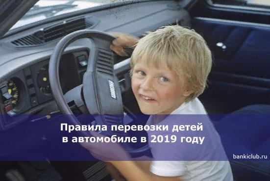Правила перевозки детей в автомобиле в 2019 году
