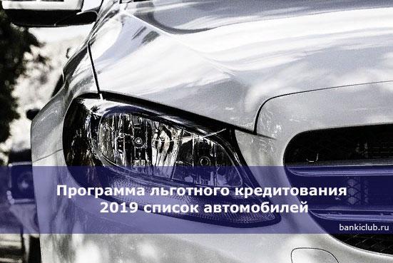 Программа льготного кредитования 2020 список автомобилей