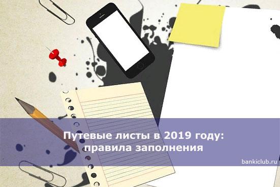 Путевые листы в 2019 году правила заполнения