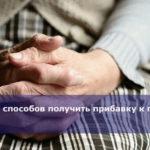 Пять способов получить прибавку к пенсии