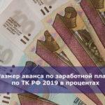 Размер аванса по заработной плате по ТК РФ 2019 в процентах