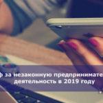 Штраф за незаконную предпринимательскую деятельность в 2019 году