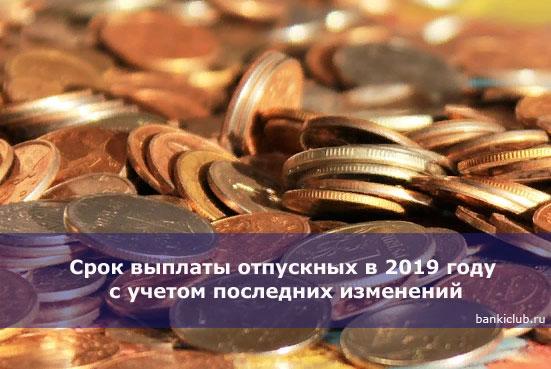 Срок выплаты отпускных в 2019 году — investim.info