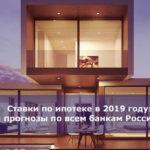 Ставки по ипотеке в 2019 году: прогнозы по всем банкам России