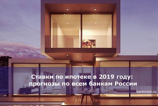 Ставки по ипотеке в 2020 году: прогнозы по всем банкам России