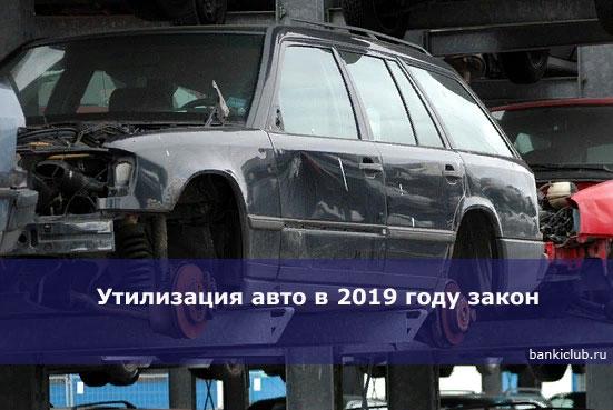 Утилизация авто в 2019 году закон