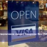 Visa увеличила лимит покупок без ПИН-кода