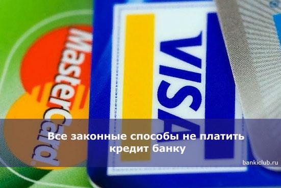 Кредитные карты моментальным решением банке