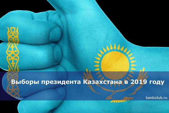 Выборы президента Казахстана в 2019 году