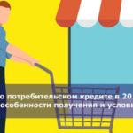 Закон о потребительском кредите в 2019 году: особенности получения и условия