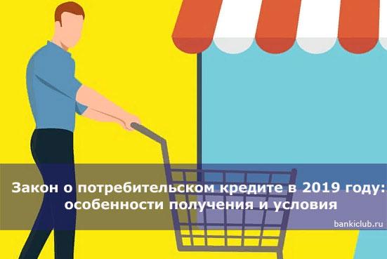 Закон о потребительском кредите в 2020 году: особенности получения и условия
