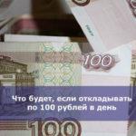 Что будет, если откладывать по 100 рублей в день