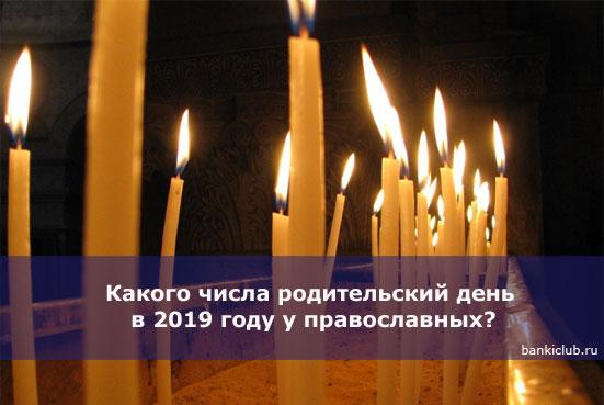 Какого числа родительский день в 2019 году у православных?