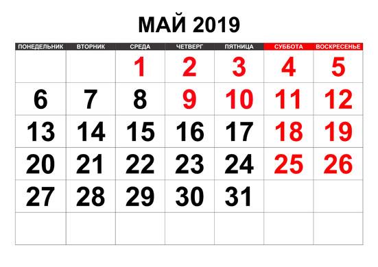Как мы отдыхаем на 1 мая 2019 года
