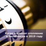 Когда отключат отопление в Челябинске в 2019 году