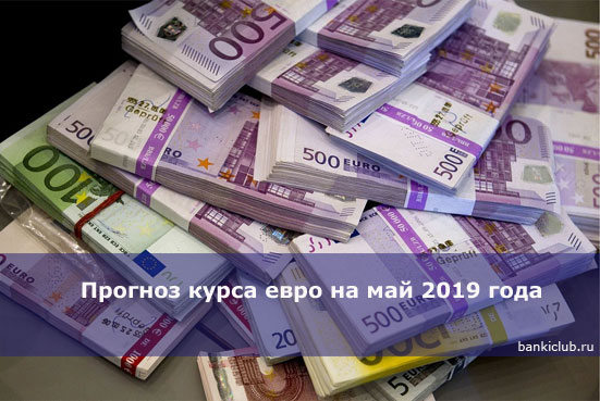 Прогноз курса евро на май 2019 года