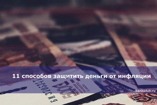 11 способов защитить деньги от инфляции
