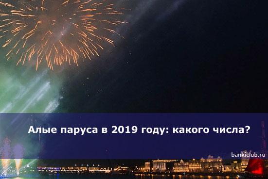 Алые паруса в 2019 году какого числа