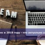 Бизнес в 2019 году — что актуально сегодня