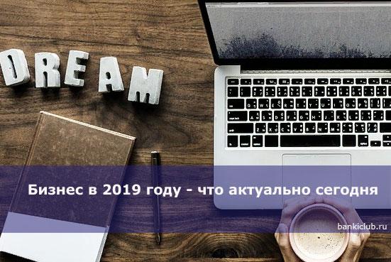 Бизнес в 2019 году - что актуально сегодня