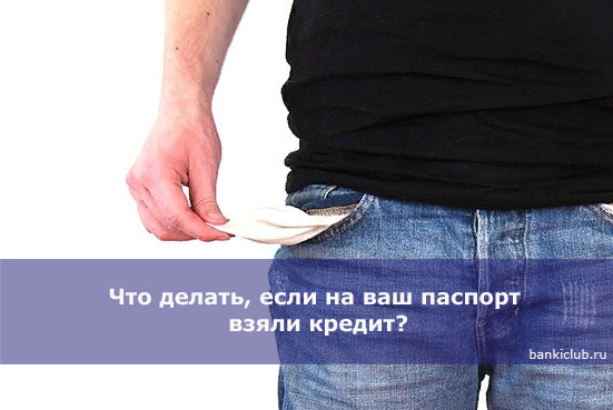 chto-delat-esli-na-vash-pasport-vzyali-kredit