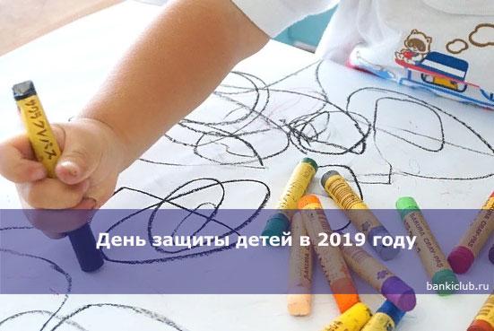 День защиты детей в 2020 году