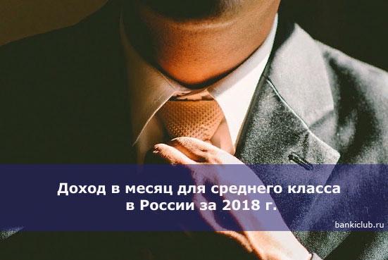 Доход в месяц для среднего класса в России за 2020 г