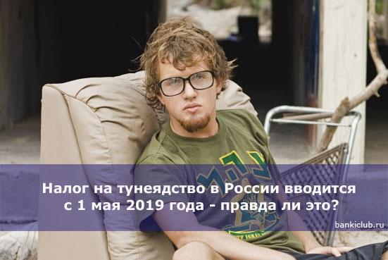 Налог на тунеядство в России вводится с 1 мая 2019 года - правда ли это?