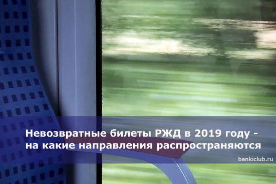 Невозвратные билеты РЖД в 2019 году - на какие направления распространяются