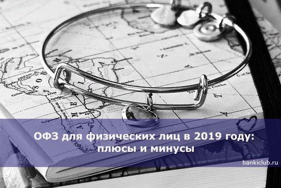 ОФЗ для физических лиц в 2019 году плюсы и минусы