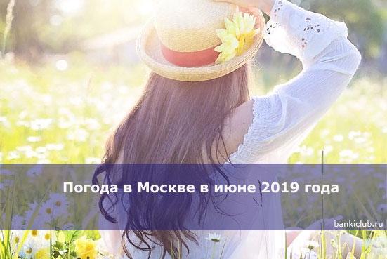 Погода в Москве в июне 2020 года