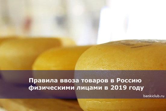 Правила ввоза товаров в Россию физическими лицами в 2019 году