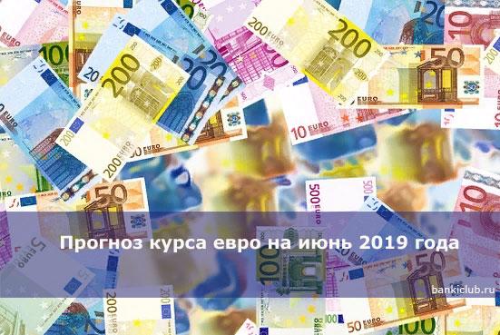 Прогноз курса евро на июнь 2019 года