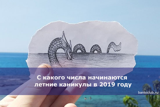С какого числа начинаются летние каникулы в 2020 году