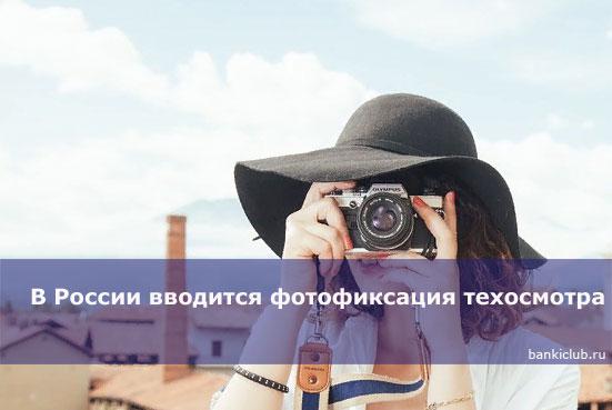 В России вводится фотофиксация техосмотра