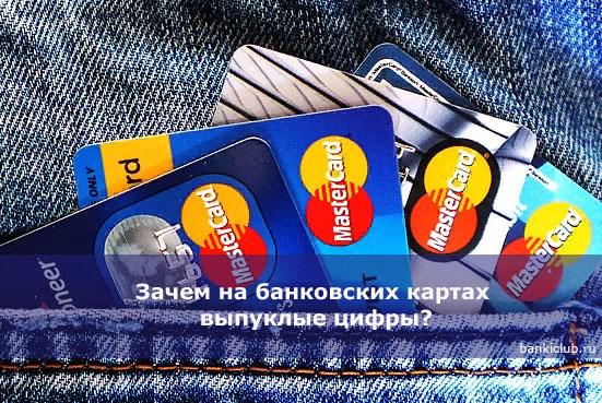 Зачем на банковских картах выпуклые цифры?
