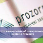 Что нужно знать об электронной системе ProZorro