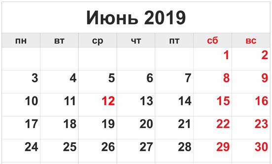 Как мы отдыхаем в июне 2019 года - официальные выходные, календарь нерабочих дней