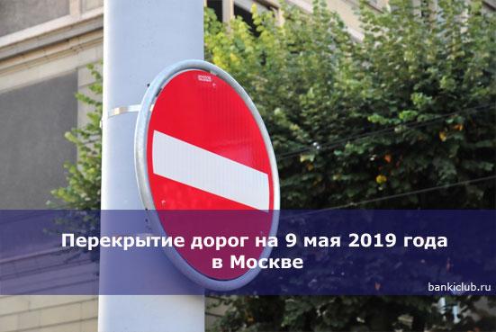 Перекрытие дорог на 9 мая 2020 года в Москве