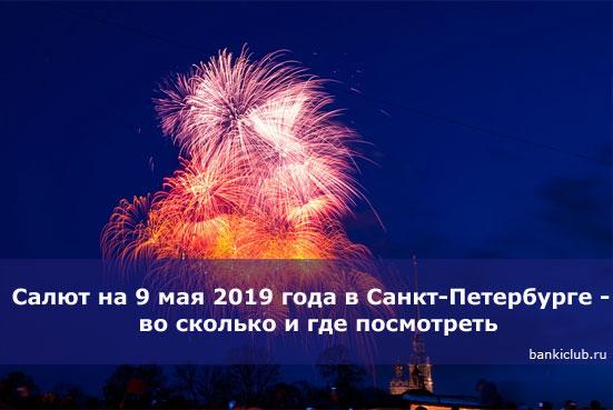 Салют на 9 мая 2019 года в Санкт-Петербурге - во сколько и где посмотреть