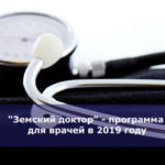 """Земский доктор"" — программа для врачей в 2019 году"