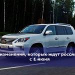 7 изменений, которых ждут россияне с 1 июня