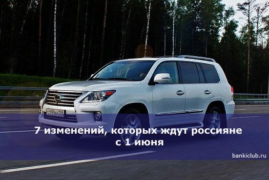 7-izmeneniy-kotoryh-zhdut-rossiyane-s-1-iyunya